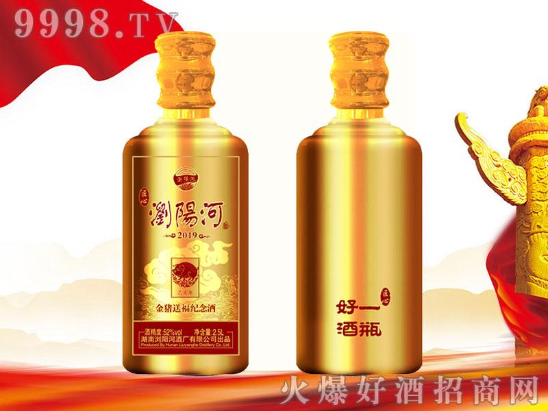 浏阳河金猪送祝福纪念酒(黄)