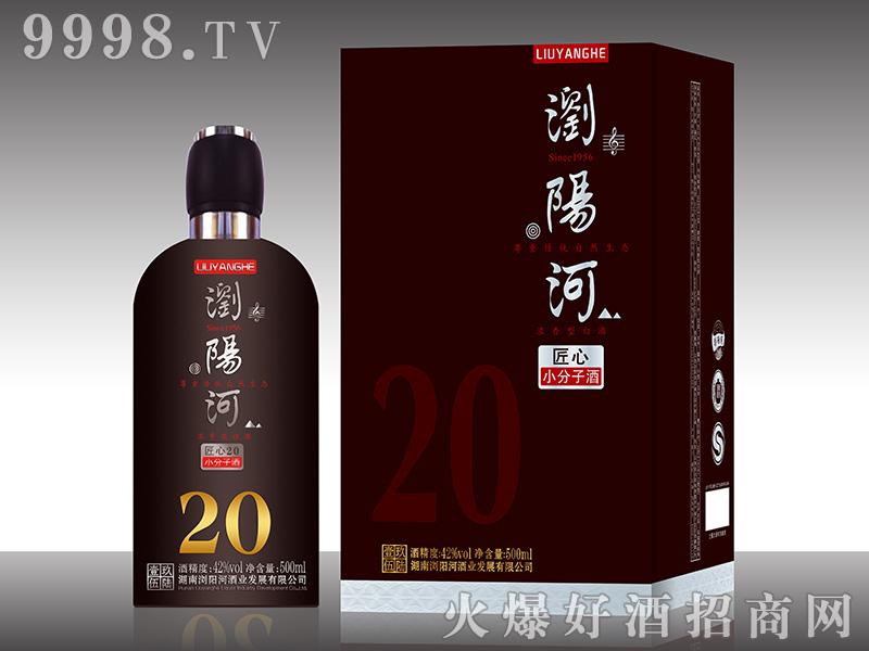 浏阳河匠心小分子酒20浓香白酒42°500ml